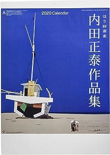 はり絵画家 内田正泰作品集 2020年 カレンダー 壁掛け CL-504