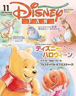 ディズニーファン 2019年 11月号 [雑誌] (DISNEY FAN)