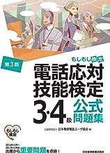 表紙: 電話応対技能検定(もしもし検定)3・4級公式問題集<第3版> (日本経済新聞出版)   公益財団法人日本電信電話ユーザ協会