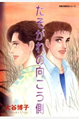 たそがれの向こう側 ペンションやましなシリーズ (ジュールコミックス) Kindle版