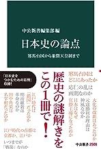 表紙: 日本史の論点 邪馬台国から象徴天皇制まで (中公新書) | 中公新書編集部