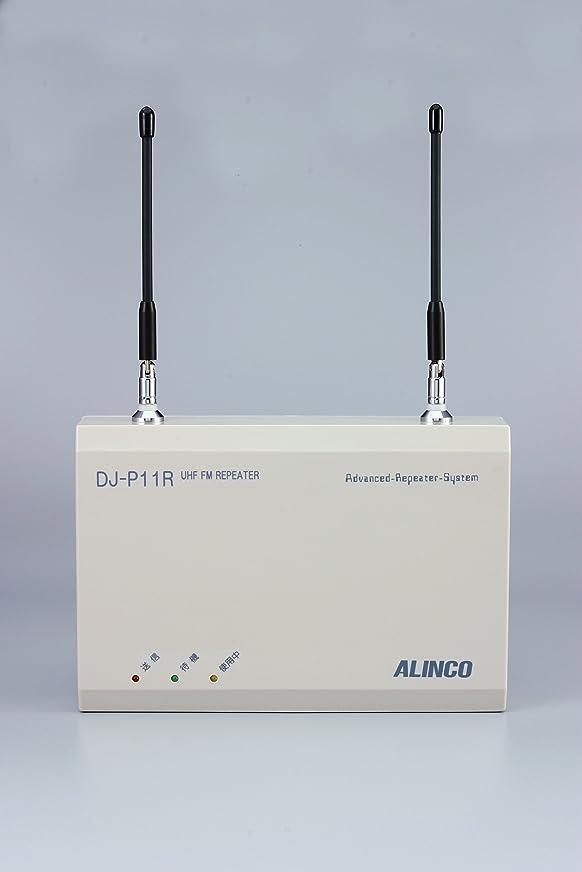 ALINCO 特定小電力型無線中継器 屋内設置タイプ DJ-P11R