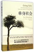 Going Solo:The Extraordinary Rise And Surprising Appeal of Living Along (Chinese Edition)