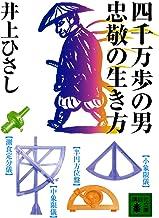 表紙: 四千万歩の男 忠敬の生き方 (講談社文庫) | 井上ひさし
