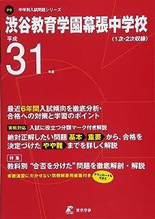 渋谷教育学園幕張中学校 平成31年度用 【過去6年分収録】 (中学別入試問題シリーズP9)