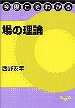 表紙: 今度こそわかる場の理論 (今度こそわかるシリーズ) | 西野友年