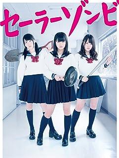 セーラーゾンビ Blu-ray BOX(5枚組)