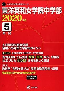 東洋英和女学院 中学部 2020年度用 《過去5年分収録》 (中学別入試過去問題シリーズ K15)