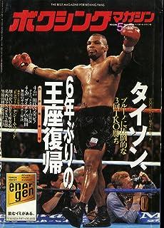 ボクシングマガジン 1996年 5月号