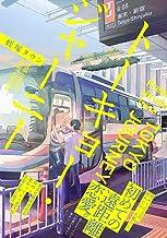 表紙: トーキョー・ジャーニー (ふゅーじょんぷろだくと) | 蛭塚タウン