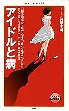 表紙: アイドルと病 (メディアファクトリー新書)   前田忠明