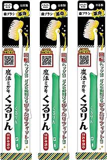 歯ブラシ革命 魔法ミガキくるりん MM-151 グリーン 3本セット