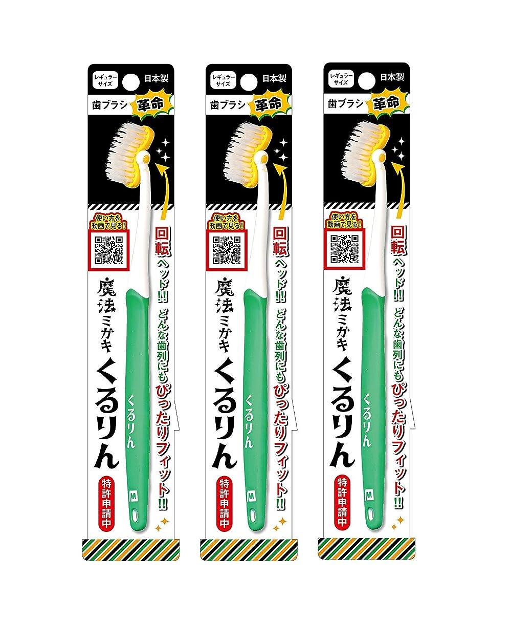 リンスコンテンツおとうさん歯ブラシ革命 魔法ミガキくるりん MM-151 グリーン 3本セット
