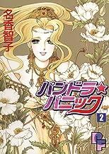 表紙: パンドラ★パニック(2) (PFコミックス) | 名香智子
