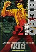 HERO アカギの遺志を継ぐ男 (2)