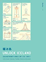 曬冰島UNLOCK ICELAND:住在冰島才知道的70個迷人小事、小店、小旅行 (Traditional Chinese Edition)