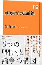 表紙: 現代哲学の最前線 (NHK出版新書) | 仲正昌樹