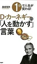 表紙: 1分で人生が変わる! D・カーネギーの「人を動かす」言葉 | 桑原 晃弥