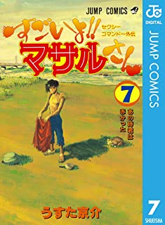 セクシーコマンドー外伝 すごいよ!!マサルさん 7 (ジャンプコミックスDIGITAL)