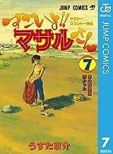 表紙: セクシーコマンドー外伝 すごいよ!!マサルさん 7 (ジャンプコミックスDIGITAL) | うすた京介