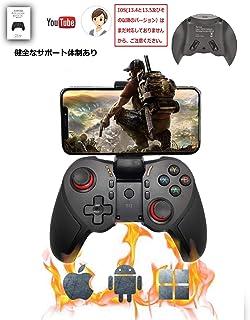 【2020年新型】COWBOX iphone コントローラー PUBG コントローラー 日本語取扱説明書 Bluetooth コントローラー ワイヤレス モバイル コントローラー スマホコントローラー スマホ ゲームコントローラー フォートナイト 第五人格 COD 対応可能 android iphone IOS ゲームパッド (terios-12)