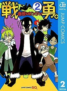 戦勇。 2 (ジャンプコミックスDIGITAL)