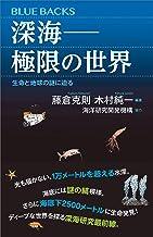 表紙: 深海――極限の世界 生命と地球の謎に迫る (ブルーバックス) | 木村純一