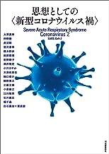 表紙: 思想としての〈新型コロナウイルス禍〉 | 河出書房新社編集部