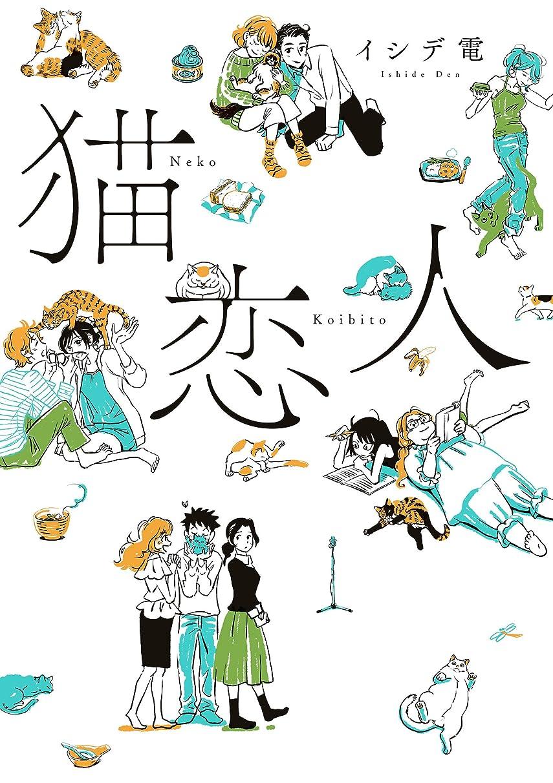 雲変更可能色合い猫恋人 (ビームコミックス)