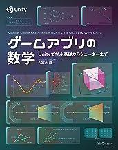 表紙: ゲームアプリの数学 Unityで学ぶ基礎からシェーダーまで | 久富木 隆一