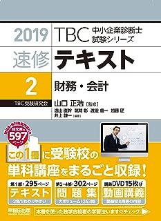 速修テキスト〈2〉財務・会計〈2019年版〉 (TBC中小企業診断士試験シリーズ)