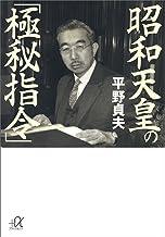 表紙: 昭和天皇の「極秘指令」 (講談社+α文庫) | 平野貞夫