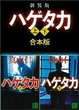 表紙: 新装版 ハゲタカ 上下合本版 (講談社文庫) | 真山仁