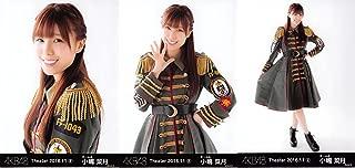 【小嶋菜月】 公式生写真 AKB48 Theater 2016.November 第2弾 月別11月 3種コンプ...