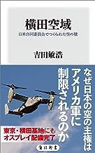 表紙: 横田空域 日米合同委員会でつくられた空の壁 (角川新書) | 吉田 敏浩