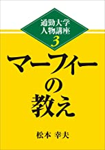 表紙: 通勤大学文庫 通勤大学人物講座3 マーフィーの教え | 松本 幸夫