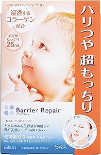 Barrier Repair (バリアリペア) シートマスク (コラーゲン) ハリ・つや超もっちりタイプ 5枚