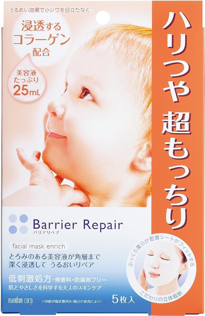 切手香港宿泊Barrier Repair (バリアリペア) シートマスク (コラーゲン) ハリ?つや超もっちりタイプ 5枚