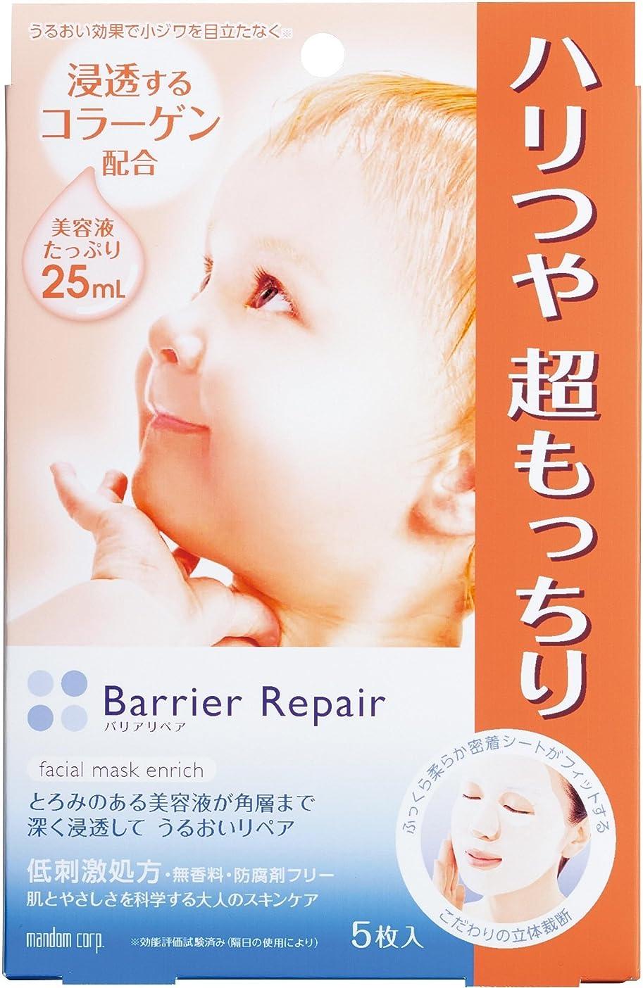 なめる違法コントロールBarrier Repair (バリアリペア) シートマスク (コラーゲン) ハリ?つや超もっちりタイプ 5枚