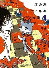 表紙: 江の島ワイキキ食堂(4) (ねこぱんちコミックス) | 岡井ハルコ