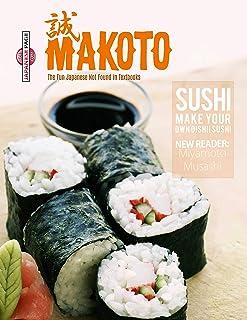 Makoto e-Zine #3: The Fun Japanese Not Found in Textbooks (English Edition)