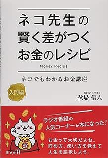 ネコ先生の賢く差がつくお金のレシピ―ネコでもわかるお金講座・入門編