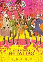 表紙: ヘタリア 3 Axis Powers (バーズ エクストラ) | 日丸屋秀和