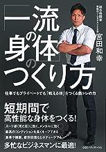 表紙: 「一流の身体」のつくり方 仕事でもプライベートでも「戦える体」をつくる筋トレの力 | 宮田 和幸