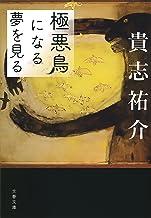 表紙: 極悪鳥になる夢を見る (文春文庫) | 貴志祐介