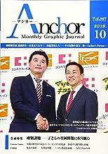 月刊 Anchor(アンカー) 2019-10月号