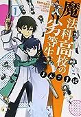 魔法科高校の劣等生 よんこま編 (1) (電撃コミックスNEXT)