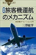 表紙: 図解 旅客機運航のメカニズム 航空機オペレーション入門 (ブルーバックス) | 三澤慶洋