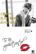 表紙: 1週間で美人に魅せる女の磨き方 | ワタナベ薫