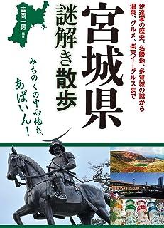 宮城県謎解き散歩 (新人物文庫)